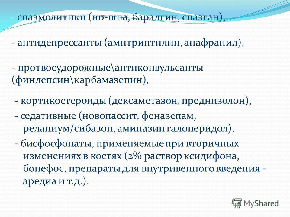 (амитриптилин