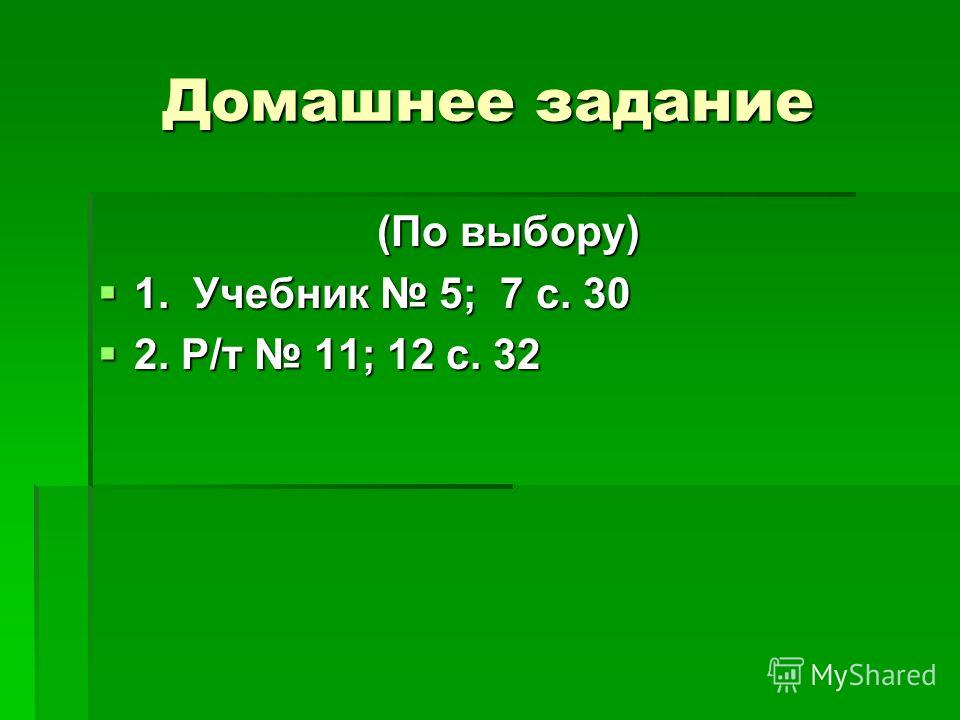 Домашнее задание (По выбору) 1. Учебник 5; 7 с. 30 1. Учебник 5; 7 с. 30 2. Р/т 11; 12 с. 32 2. Р/т 11; 12 с. 32