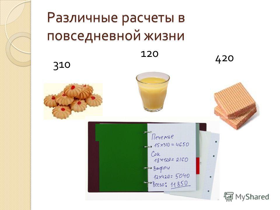Различные расчеты в повседневной жизни 310 120 420