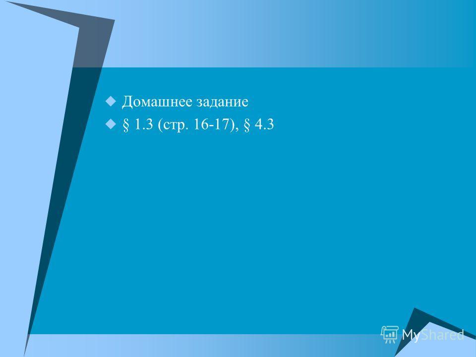 Домашнее задание § 1.3 (стр. 16-17), § 4.3