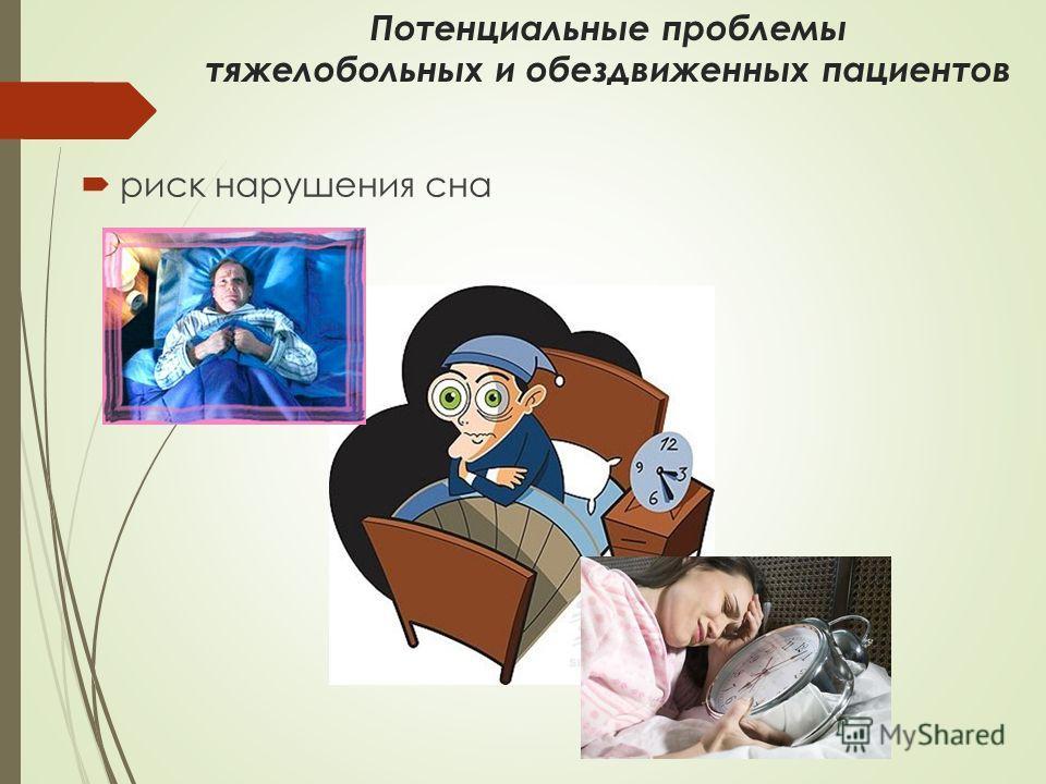 Потенциальные проблемы тяжелобольных и обездвиженных пациентов риск нарушения сна
