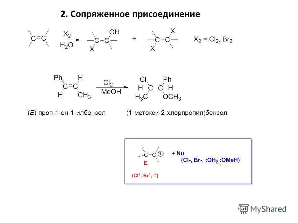 2. Сопряженное присоединение (Е)-проп-1-ен-1-илбензол (1-метокси-2-хлорпропил)бензол