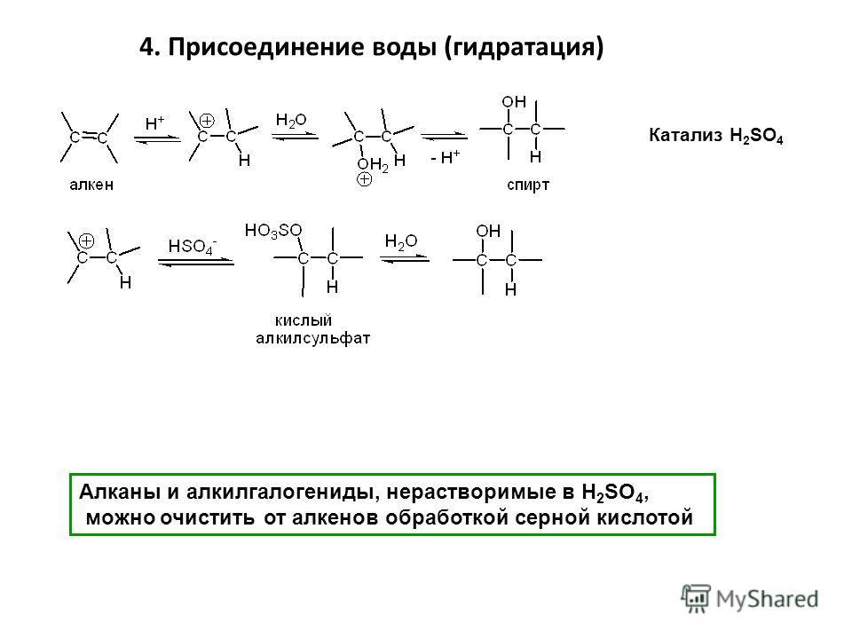 4. Присоединение воды (гидратация) Катализ H 2 SO 4 Алканы и алкилгалогениды, нерастворимые в H 2 SO 4, можно очистить от алкенов обработкой серной кислотой