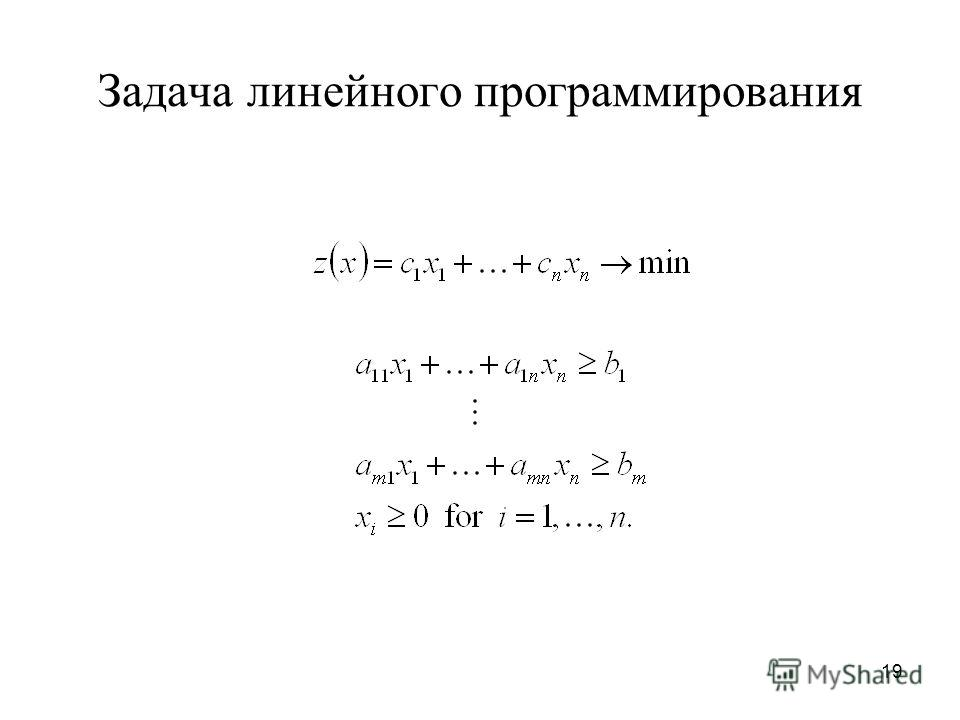 19 Задача линейного программирования