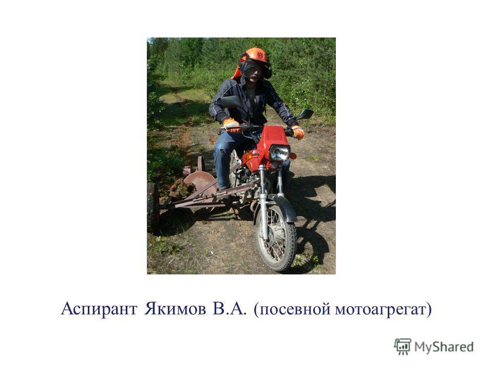 Аспирант Якимов В.А. (посевной мотоагрегат)