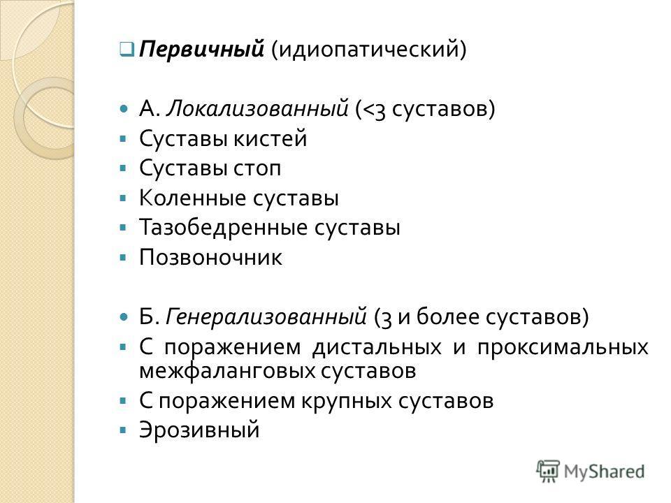 Первичный ( идиопатический ) А. Локализованный (