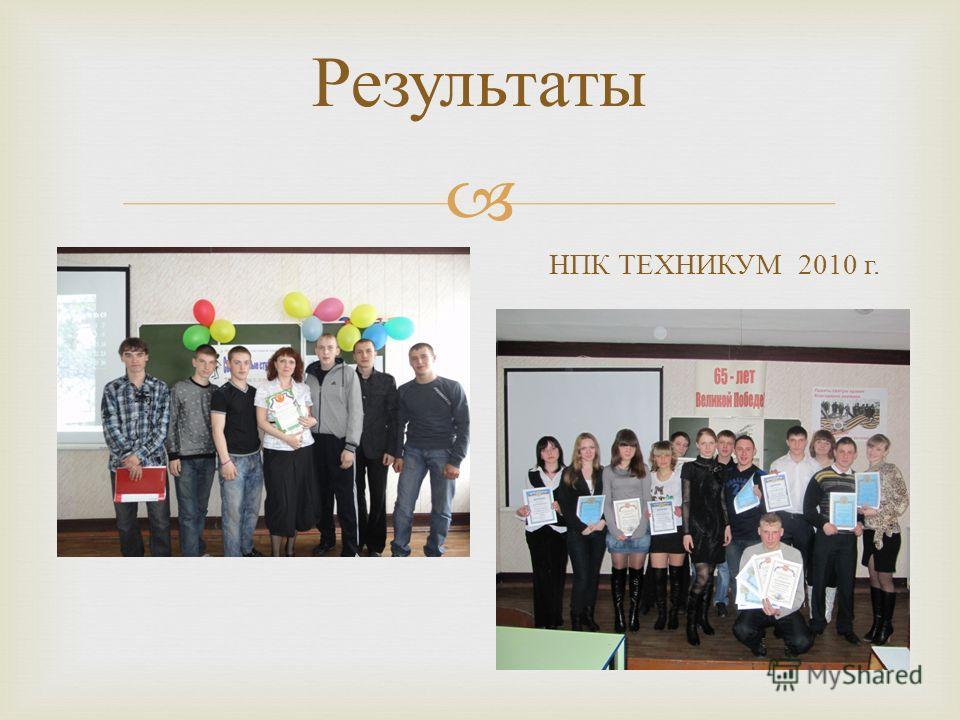 Результаты НПК ТЕХНИКУМ 2010 г.