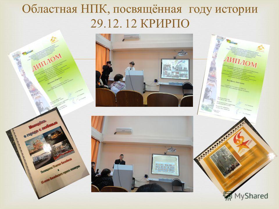 Областная НПК, посвящённая году истории 29.12. 12 КРИРПО