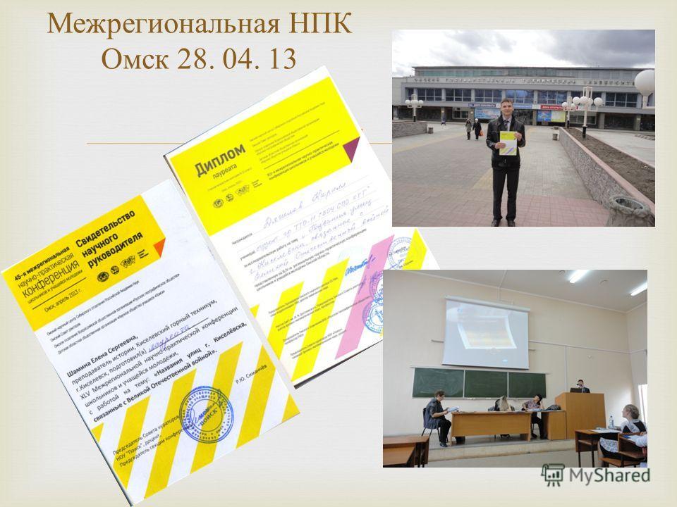 Межрегиональная НПК Омск 28. 04. 13