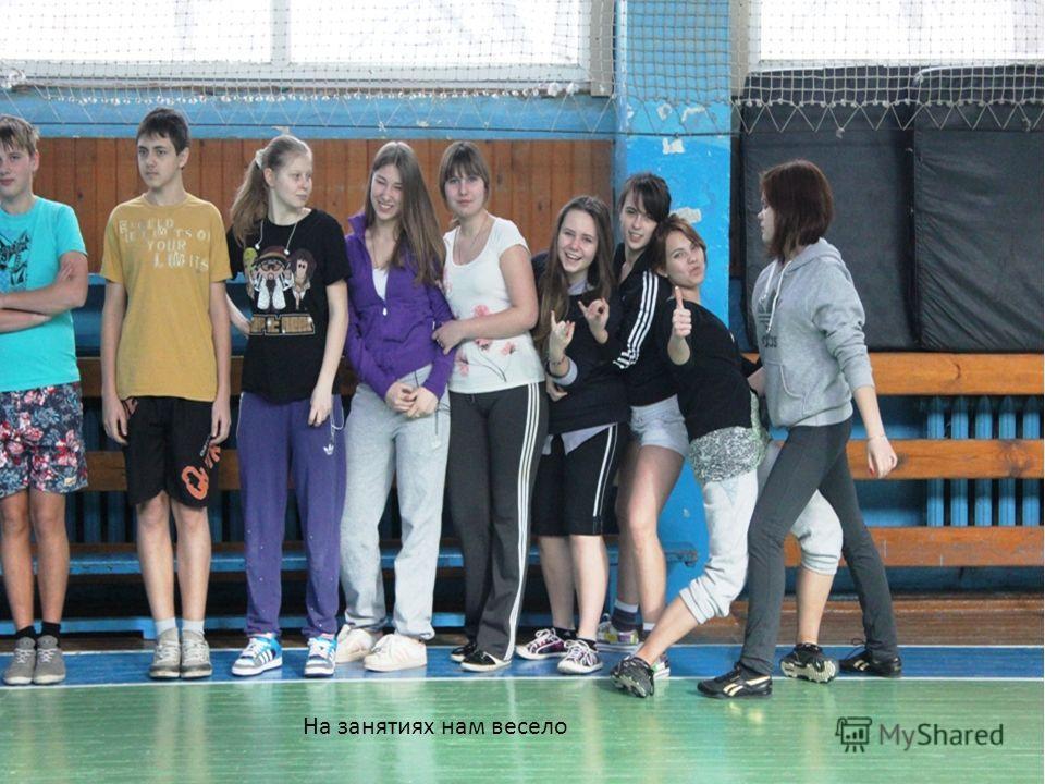 Презентация на тему: «Наш класс – самый спортивный класс!» На занятиях нам весело
