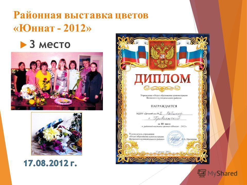Районная выставка цветов «Юннат - 2012» 3 место