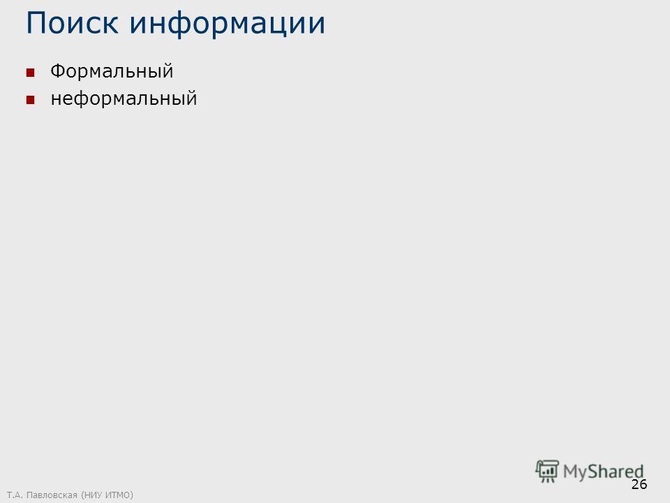 Поиск информации Формальный неформальный Т.А. Павловская (НИУ ИТМО) 26