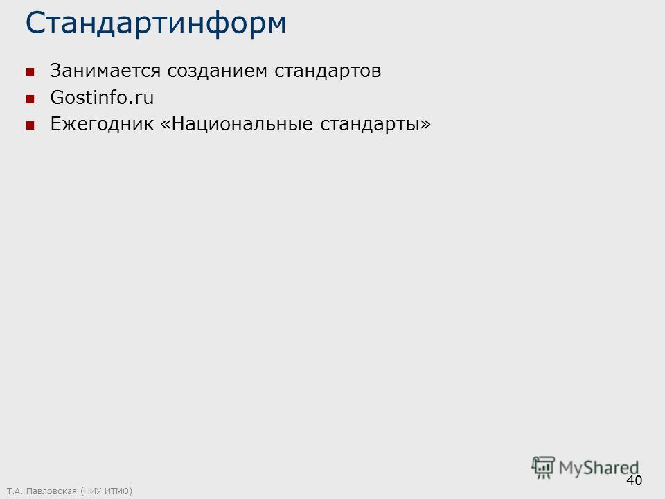 Стандартинформ Занимается созданием стандартов Gostinfo.ru Ежегодник «Национальные стандарты» Т.А. Павловская (НИУ ИТМО) 40