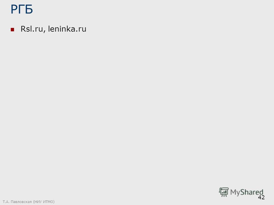 РГБ Rsl.ru, leninka.ru Т.А. Павловская (НИУ ИТМО) 42