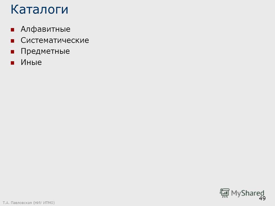Каталоги Алфавитные Систематические Предметные Иные Т.А. Павловская (НИУ ИТМО) 49