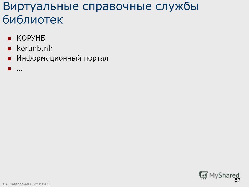 Виртуальные справочные службы библиотек КОРУНБ korunb.nlr Информационный портал … Т.А. Павловская (НИУ ИТМО) 57