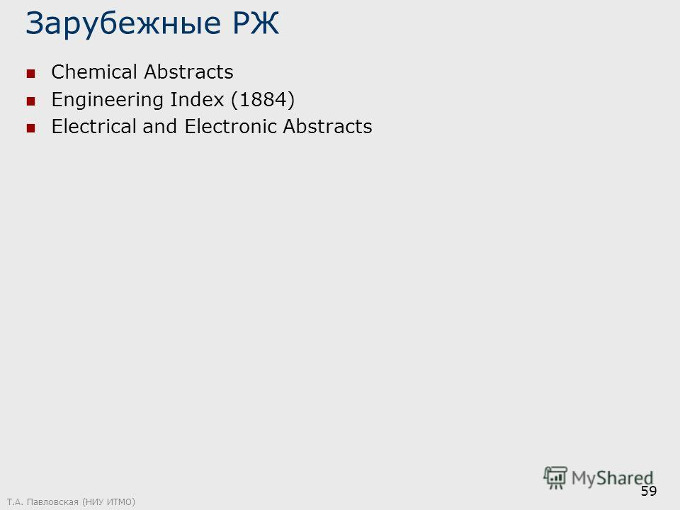 Зарубежные РЖ Chemical Abstracts Engineering Index (1884) Electrical and Electronic Abstracts Т.А. Павловская (НИУ ИТМО) 59