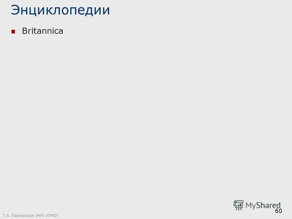 Энциклопедии Britannica Т.А. Павловская (НИУ ИТМО) 60