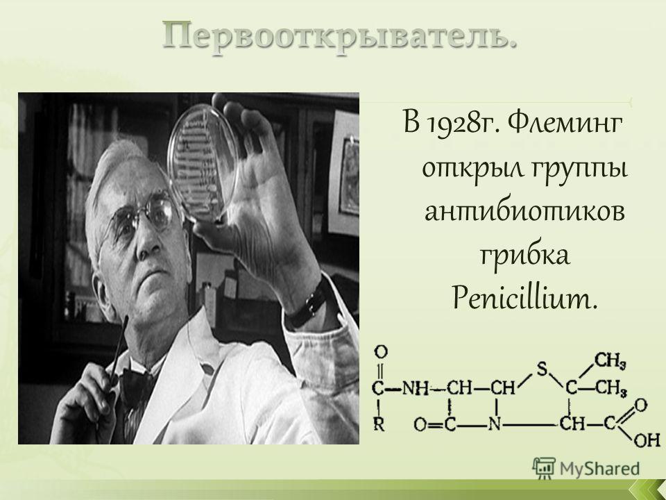 В 1928г. Флеминг открыл группы антибиотиков грибка Penicillium.