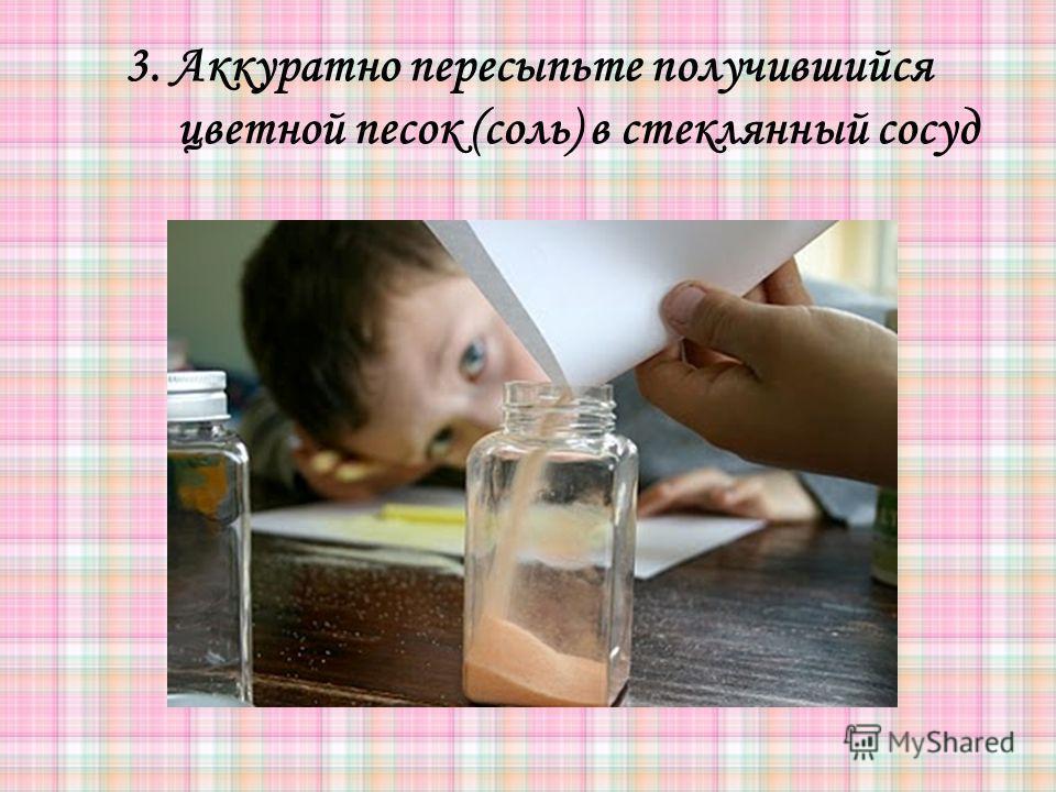 3. Аккуратно пересыпьте получившийся цветной песок (соль) в стеклянный сосуд