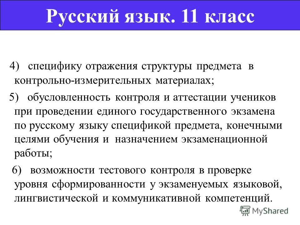 4) специфику отражения структуры предмета в контрольно-измерительных материалах; 5) обусловленность контроля и аттестации учеников при проведении единого государственного экзамена по русскому языку спецификой предмета, конечными целями обучения и наз
