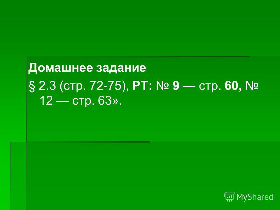 Домашнее задание § 2.3 (стр. 72-75), РТ: 9 стр. 60, 12 стр. 63».