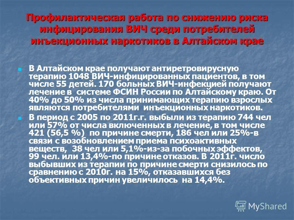 Профилактическая работа по снижению риска инфицирования ВИЧ среди потребителей инъекционных наркотиков в Алтайском крае В Алтайском крае получают антиретровирусную терапию 1048 ВИЧ-инфицированных пациентов, в том числе 55 детей. 170 больных ВИЧ-инфек