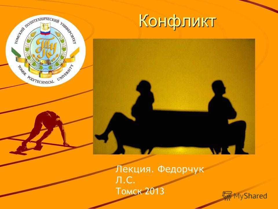 Конфликт Лекция. Федорчук Л.С. Томск 2013