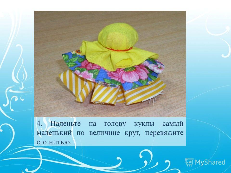 4. Наденьте на голову куклы самый маленький по величине круг, перевяжите его нитью.