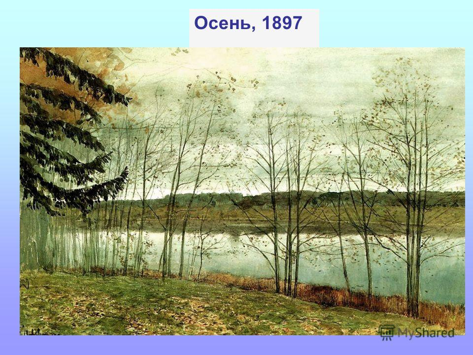 Осень, 1897