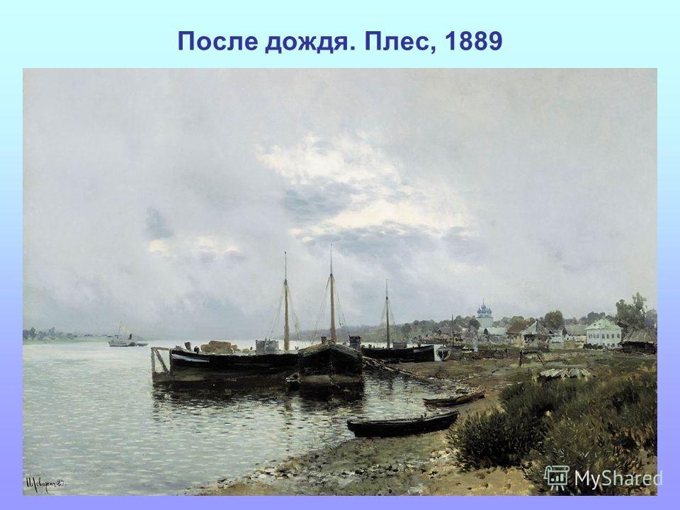 После дождя. Плес, 1889