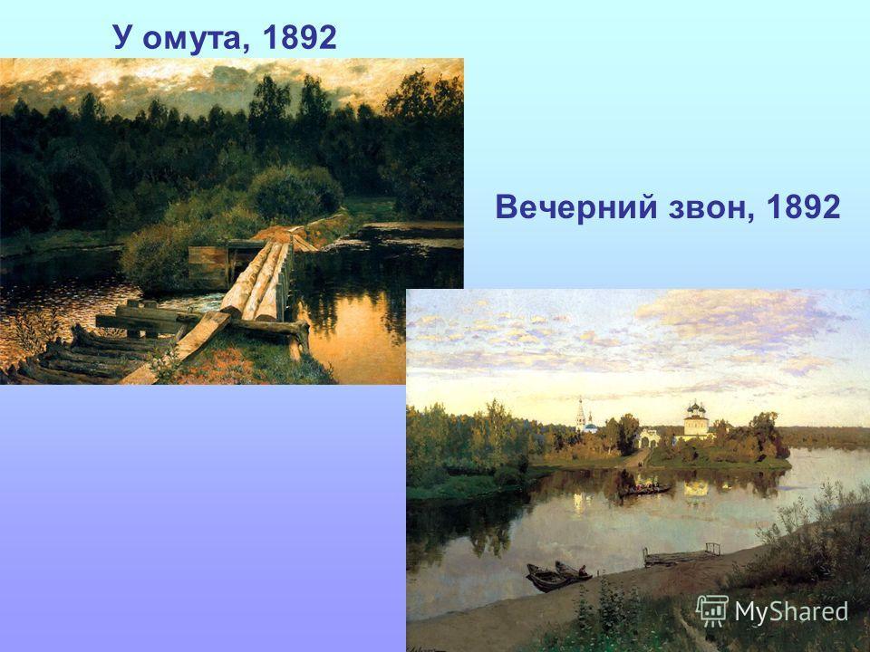 У омута, 1892 Вечерний звон, 1892