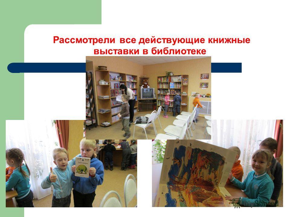 Рассмотрели все действующие книжные выставки в библиотеке