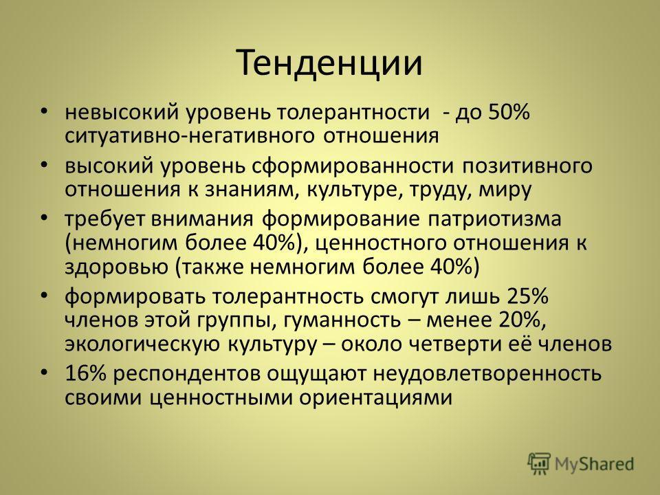 Тенденции невысокий уровень толерантности - до 50% ситуативно-негативного отношения высокий уровень сформированности позитивного отношения к знаниям, культуре, труду, миру требует внимания формирование патриотизма (немногим более 40%), ценностного от