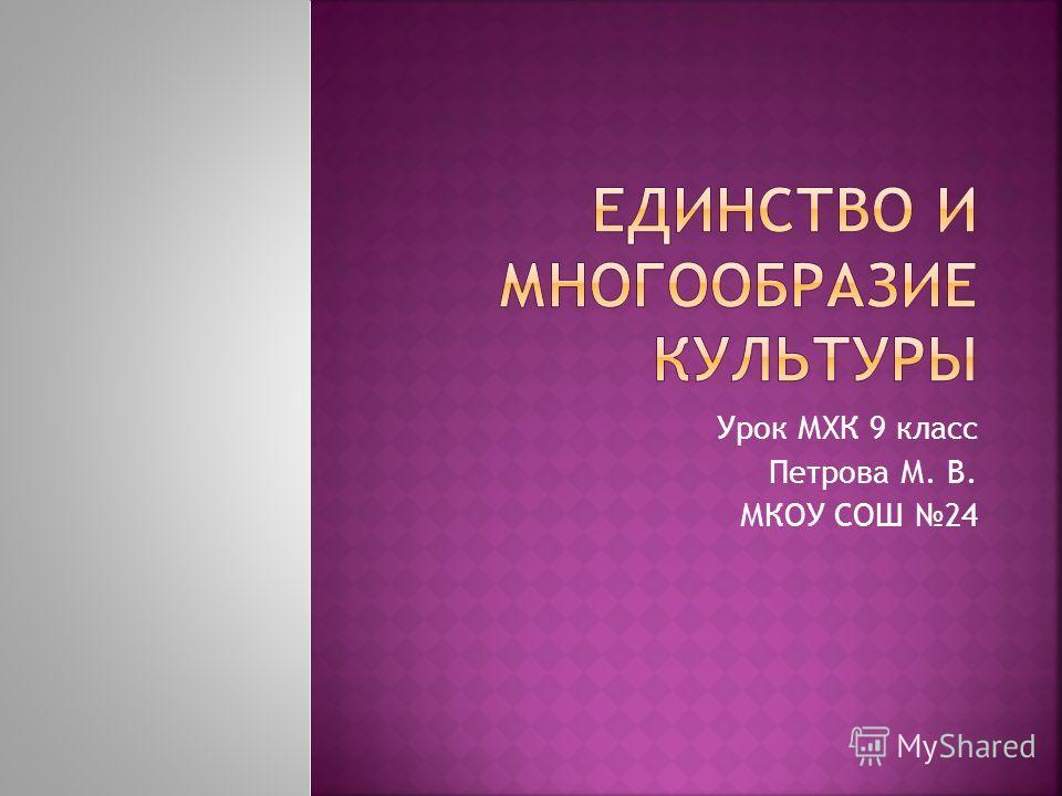 Урок МХК 9 класс Петрова М. В. МКОУ СОШ 24