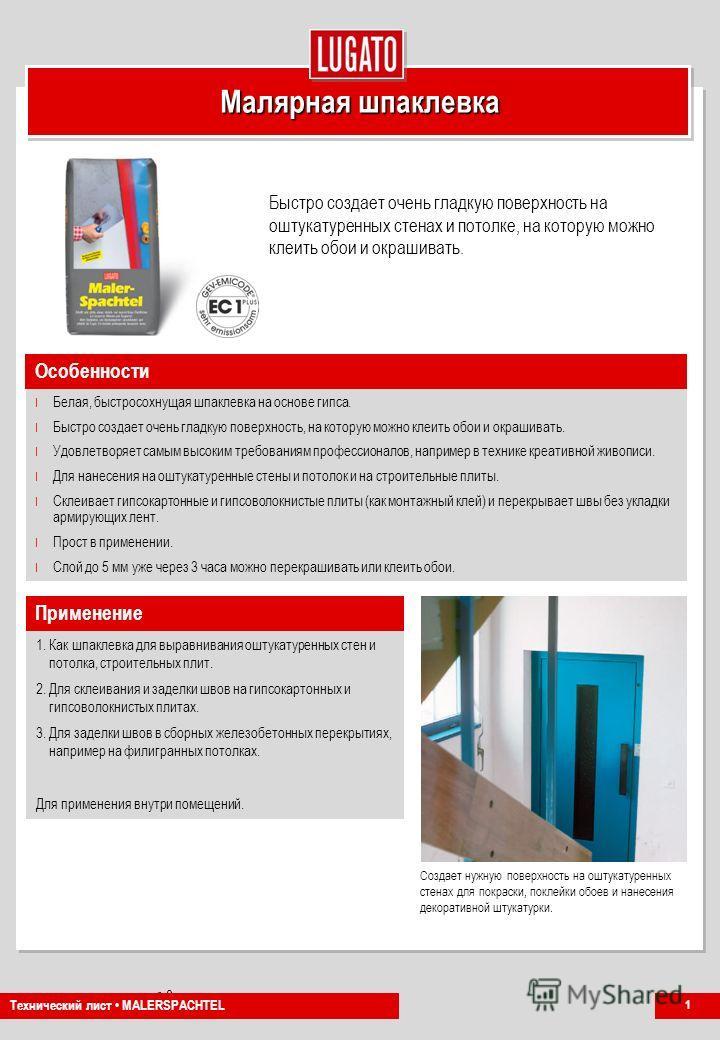 Company Presentation Nr. 0 PG-NH 1/2011 Малярная шпаклевка Быстро создает очень гладкую поверхность на оштукатуренных стенах и потолке, на которую можно клеить обои и окрашивать. Создает нужную поверхность на оштукатуренных стенах для покраски, покле