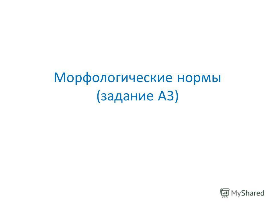 Морфологические нормы (задание А3)