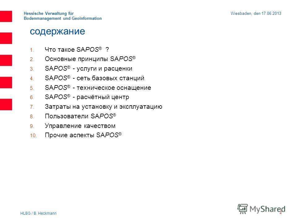 Hessische Verwaltung für Bodenmanagement und Geoinformation содержание 1. Что такое SAPOS ® ? 2. Основные принципы SAPOS ® 3. SAPOS ® - услуги и расценки 4. SAPOS ® - сеть базовых станций 5. SAPOS ® - техническое оснащение 6. SAPOS ® - расчётный цент