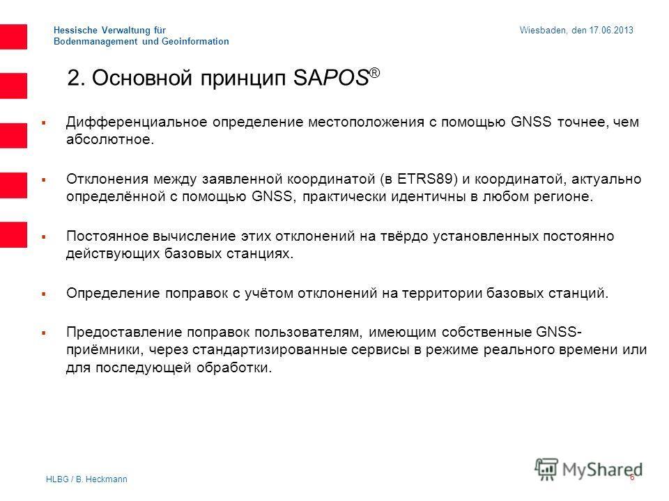 Hessische Verwaltung für Bodenmanagement und Geoinformation 2. Основной принцип SAPOS ® Дифференциальное определение местоположения с помощью GNSS точнее, чем абсолютное. Отклонения между заявленной координатой (в ETRS89) и координатой, актуально опр