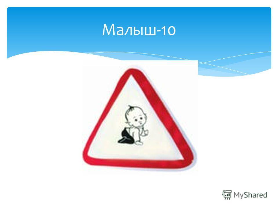 Малыш-10
