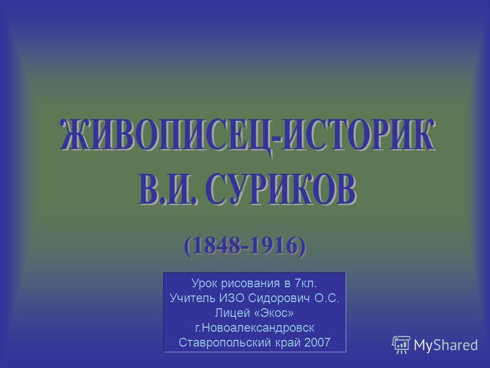 (1848-1916) Урок рисования в 7кл. Учитель ИЗО Сидорович О.С. Лицей «Экос» г.Новоалександровск Ставропольский край 2007