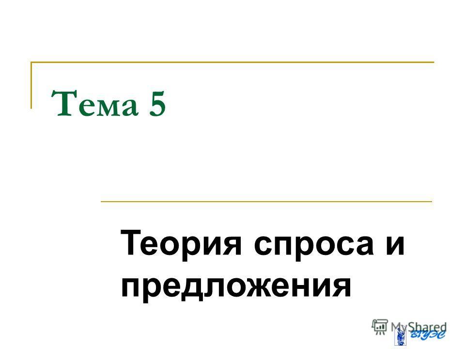 Тема 5 Теория спроса и предложения