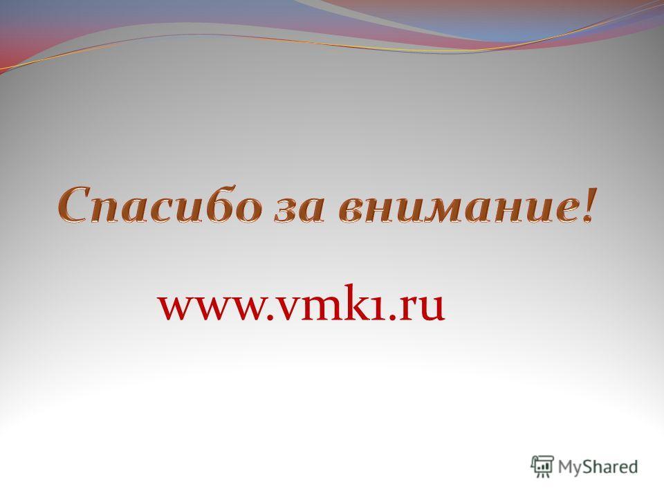 www.vmk1.ru