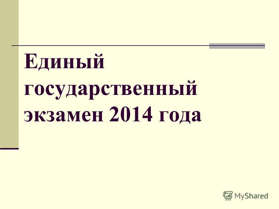 Единый государственный экзамен 2014 года