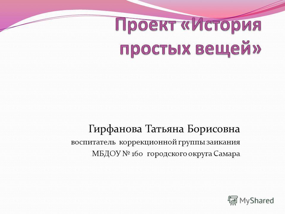 Гирфанова Татьяна Борисовна воспитатель коррекционной группы заикания МБДОУ 160 городского округа Самара