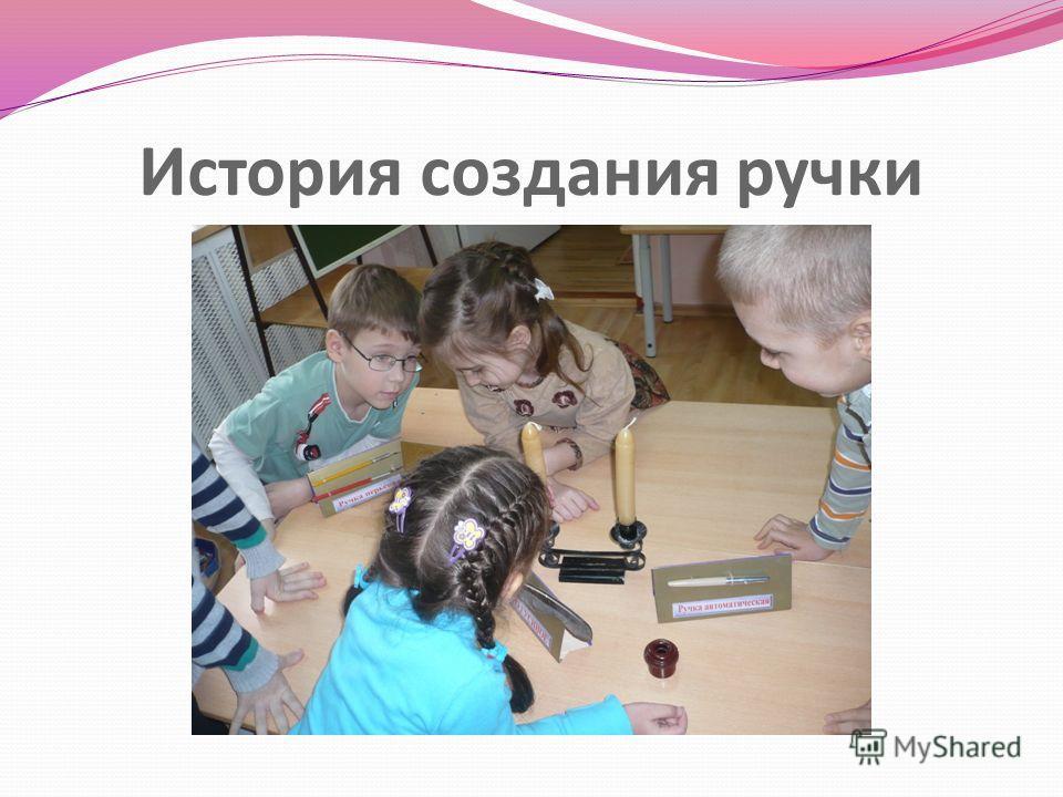 История создания ручки