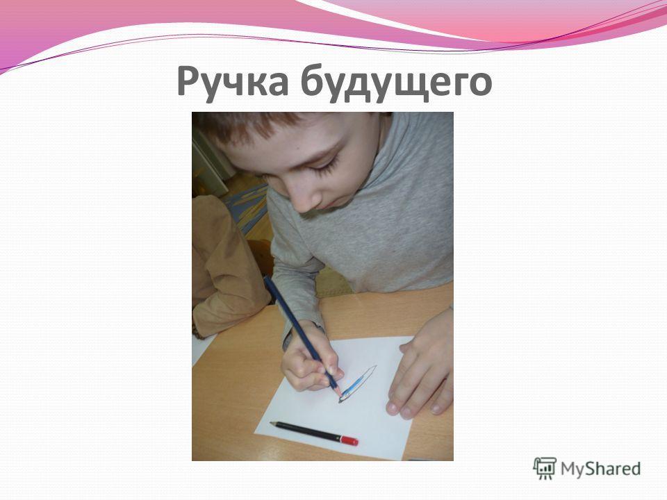 Ручка будущего
