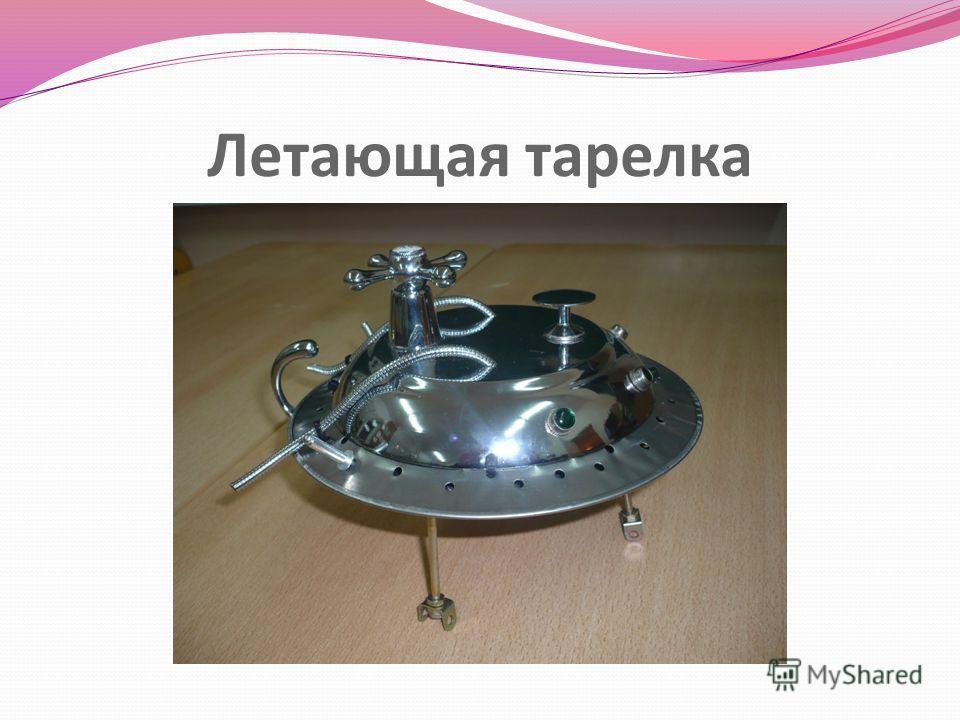 Летающая тарелка