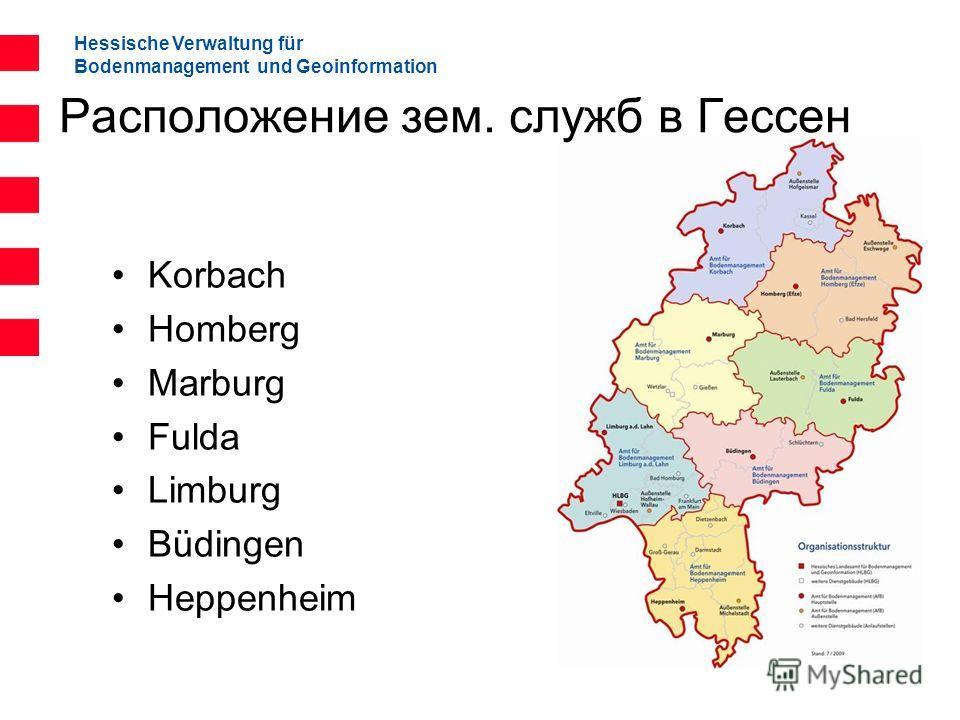 Hessische Verwaltung für Bodenmanagement und Geoinformation Расположение зем. служб в Гессен Korbach Homberg Marburg Fulda Limburg Büdingen Heppenheim