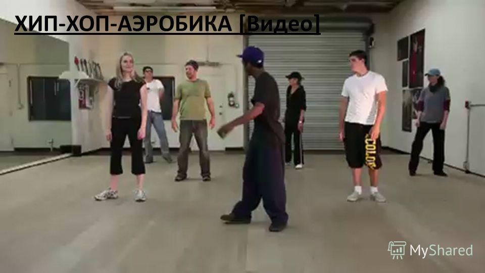ХИП-ХОП-АЭРОБИКА [Видео]